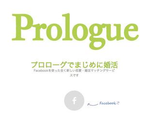 プロローグ(Prologue)の婚活って出会えるの?評判は?