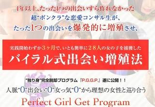 【買ってはいけない!】PerfectGirlGetProgram(P.G.G.P)