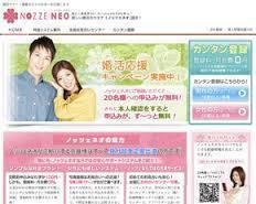 【詐欺システム!?】ノッツェネオ(NOZZENEO)