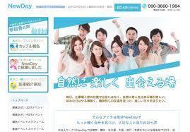 【実態暴露!】社会人サークルNewDay(ニューデイ)について