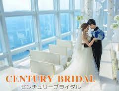 【入会注意!?】センチュリーブライダル 名古屋、三河の結婚相談所
