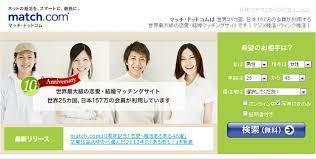 【登録注意!?】マッチ・ドットコム(match.com)